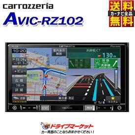 【秋のドドーン!と全品超特価祭】【延長保証追加OK!!】AVIC-RZ102 楽ナビ 7V型 180mm ワンセグ/Bluetooth/SD/チューナー・DSP AV一体型メモリーナビ カーナビゲーション Pioneer(パイオニア) carrozzeria(カロッツェリア)