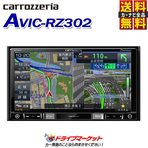 【期間限定☆全品ポイント2倍!!】【延長保証追加OK!!】AVIC-RZ302 楽ナビ 7V型 180mm ワンセグ/DVD-V/CD/SD/チューナー・DSP AV一体型メモリーナビ カーナビゲーション Pioneer(パイオニア) carrozzeria(カロッツェリア) 【02P03Dec16】