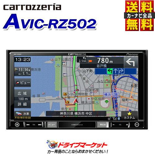 【冬祭】\ドドーン!と全品ポイント増量中/【延長保証追加OK!!】AVIC-RZ502 楽ナビ 7V型 180mm ワンセグ/DVD-V/CD/Bluetooth/SD/チューナー・DSP AV一体型メモリーナビ カーナビゲーション Pioneer(パイオニア) carrozzeria(カロッツェリア) 【DM】