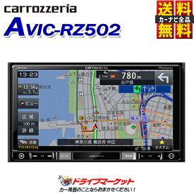 【秋のドドーン!と全品超特価祭】【延長保証追加OK!!】AVIC-RZ502 楽ナビ 7V型 180mm ワンセグ/DVD-V/CD/Bluetooth/SD/チューナー・DSP AV一体型メモリーナビ カーナビゲーション Pioneer(パイオニア) carrozzeria(カロッツェリア)