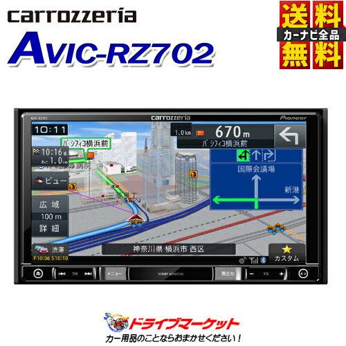 【大還元セール ポチっとな!】【延長保証追加OK!!】AVIC-RZ702 楽ナビ 7V型 地デジ/DVD-V/CD/Bluetooth/SD/チューナー・DSP AV一体型メモリーナビ カーナビゲーション Pioneer(パイオニア) carrozzeria(カロッツェリア【DM】