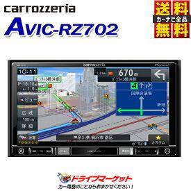【秋のドドーン!と全品超特価祭】【延長保証追加OK!!】AVIC-RZ702 楽ナビ 7V型 地デジ/DVD-V/CD/Bluetooth/SD/チューナー・DSP AV一体型メモリーナビ カーナビゲーション Pioneer(パイオニア) carrozzeria(カロッツェリア【AVIC-RZ710の前型品】