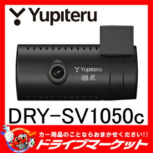 【期間限定☆全品ポイント2倍!!】DRY-SV1050c ドライブレコーダー HDR&FULL HDで高画質記録 Gセンサー搭載 ドラレコ Yupiteru(ユピテル)【02P03Dec16】