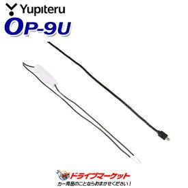 【ドドーン!!と全品ポイント増量中】OP-9U ユピテル 電源直結コード YUPITERU【DM】