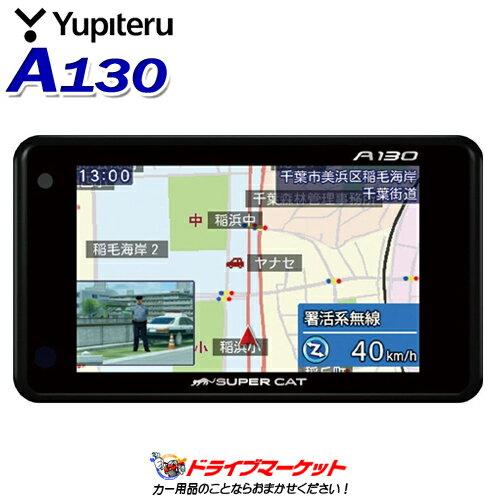【ドドーン!!と全品ポイント増量中】A130 ユピテル GPSレーダー探知機 リモコン操作モデル Yupiteru SuperCat(スーパーキャット)【DM】