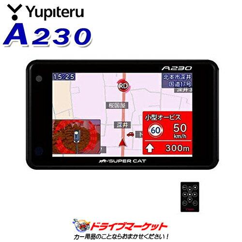 【朗報】\ポイントアップ実施中/A230 ユピテル GPSレーダー探知機 アラートCG×Photo搭載 リモコン操作モデル Yupiteru SuperCat(スーパーキャット)【DM】