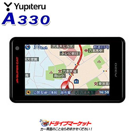 【ドドーン!!と全品ポイント増量中】A330 ユピテル GPSレーダー探知機 ガリレオ衛星受信対応 Yupiteru SuperCat(スーパーキャット)【DM】