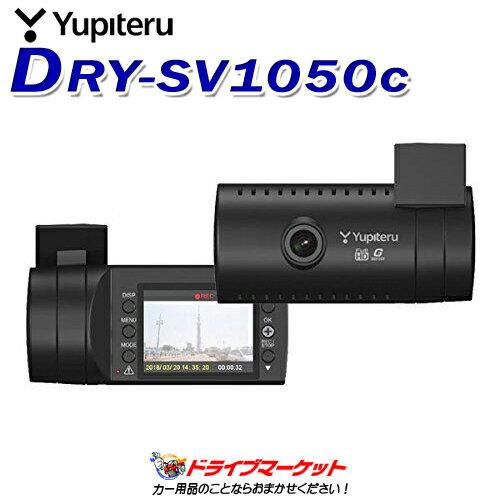 【冬祭】\ドドーン!と全品ポイント増量中/DRY-SV1050c ユピテル ドライブレコーダー HDR&FULL HDで高画質記録 Gセンサー搭載ドラレコ(Yupiteru)【DM】