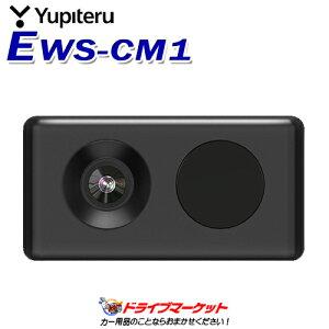 EWS-CM1