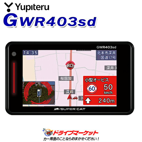 【朗報】\ポイントアップ実施中/GWR403sd ユピテル GPSレーダー探知機 アラートCG×Photo搭載 静電式タッチパネルモデル Yupiteru Super Cat(スーパーキャット)【DM】