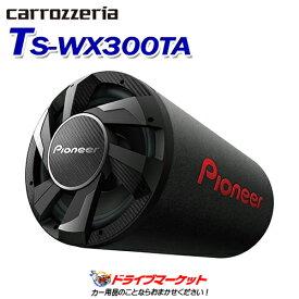 【6/1限定!当店限定ドドーンと超得イベント開催】TS-WX300TA 30cmパワードサブウーファー 迫力あふれる重低音を実現 PIONEER(パイオニア) carrozzeria(カロッツェリア)