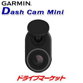 【初冬にドーン!! と 全品超トク祭】Garmin Dash Cam Mini ドライブレコーダー Full HD 高画質録画 夜間も鮮明 ドラレコ ガーミン 010-02062-21