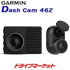 【初冬にドーン!! と 全品超トク祭】Garmin Dash Cam 46Z ドライブレコーダー 前後2カメラ Full HD 前後同時録画 あおり運転対策 ドラレコ ガーミン 010-02291-00