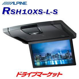 【冬直前ドーン!! と 全品超トク祭】RSH10XS-L-S アルパイン 10.1型WSVGAスリムリアビジョン ルームライト無モデル フリップダウンモニター シルバー ALPINE