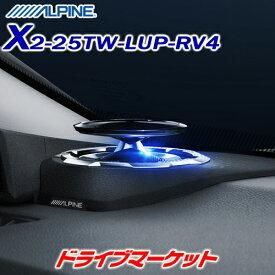 【秋のドド-ン!と全品超トク祭】X2-25TW-LUP-RV4 アルパイン リフトアップ 3wayスピーカー RAV4専用 ALPINE