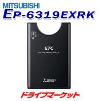 EP-6319EXRK