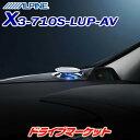 【ドドーン!!と全品ポイント増量中】X3-710S-LUP-AV アルパイン リフトアップ3ウェイスピーカー アルファード/ヴェル…