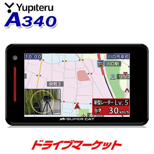 【ドドーン!!と全品ポイント増量中】A340 ユピテル GPSレーダー探知機 大画面3.6インチ液晶搭載 ゲリラオービス対応 日本製・3年保証 Yupiteru SuperCat(スーパーキャット)【DM】