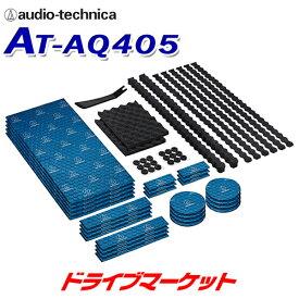 【秋のドド-ン!と全品超トク祭】AT-AQ405 オーディオテクニカ AquieT(アクワイエ) ドアチューニングキット audio-technica ドア2枚分デッドニングキット