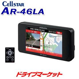 【初冬にドーン!! と 全品超トク祭】AR-46LA セルスター レーザー式オービス対応 3.2インチMVA液晶 GPS一体型レーダー探知機 日本製・3年保証 CELLSTAR ASSURA