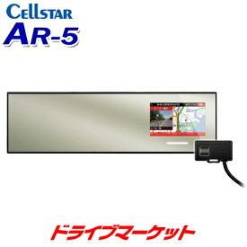 【初冬にドーン!! と 全品超トク祭】AR-5 セルスター レーザー式オービス対応 GPSレーダー探知機 3.2インチMVA液晶 ミラー型 無線LAN搭載 日本製・3年保証 CELLSTAR ASSURA