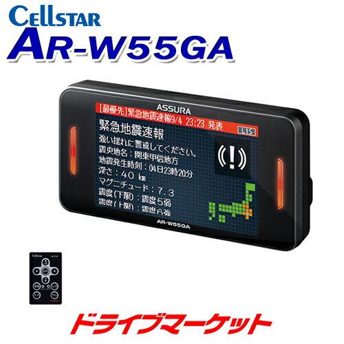 【ドドーン!!と全品ポイント増量中】AR-W55GA セルスター レーダー探知機 3.2インチ液晶 OBD2対応 無線LAN搭載 日本製 CELLSTAR ASSURA【取寄商品】【DM】