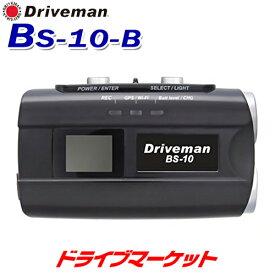 【春のドドーン!と全品超特価祭】BS-10-B アサヒリサーチ Driveman(ドライブマン)ドライブレコーダー バイク用ヘルメット装着型ドラレコ(ブラック)