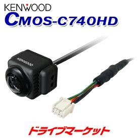 【春のドドーン!と全品超特価祭】CMOS-C740HD ケンウッド HDリアビューカメラ HDR対応 KENWOOD