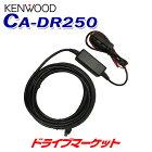 【秋のドーン!と 全品超トク祭】CA-DR250 ケンウッド 車載電源ケーブル ドライブレコーダーオプション KENWOOD