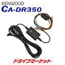 【春のドドーン!と全品超特価祭】CA-DR350 ケンウッド 駐車監視用電源ケーブル ドライブレコーダーオプション KENWOOD
