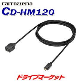 【秋のドド-ン!と全品超トク祭】CD-HM120 カロッツェリア パイオニア HDMI変換ケーブル 2m HDMI TypeD⇔TypeA PIONEER carrozzeria