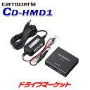 【春のドドーン!と全品超特価祭】CD-HMD1 カロッツェリア パイオニア HDMI分配ユニット PIONEER carrozzeria【取寄商…
