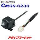 【ドドーン!!と全品ポイント増量中】CMOS-C230 ケンウッド専用スタンダードリアビューカメラ ブラック ケンウッド【D…
