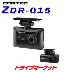 【春のドドーン!と全品超特価祭】ZDR-015 コムテック 前後2カメラタイプ ドライブレコーダー フルHD200万画素 GPS搭載 COMTECドラレコ