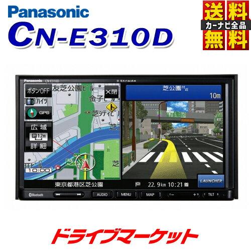 【ドドーン!!と全品ポイント増量中】【延長保証追加OK!!】CN-E310D 7型ワンセグ内蔵メモリーナビ カーナビ ストラーダ パナソニック(Panasonic)【DM】