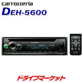【秋のドドーン!と全品超特価祭】DEH-5600 1DINデッキ カロッツェリア パイオニア CD/Bluetooth/USB/チューナー・DSPメインユニット Pioneer carrozzeria