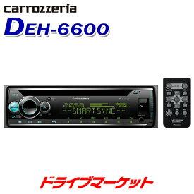 【秋のドドーン!と全品超特価祭】DEH-6600 1DINデッキ カロッツェリア パイオニア CD/Bluetooth/USB/チューナー・DSPメインユニット Pioneer carrozzeria