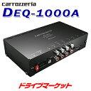【大還元セール ポチっとな!】DEQ-1000A デジタルプロセッシングユニット PIONEER(パイオニア) carrozzeria(カロッツ…