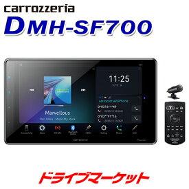 【初冬にドーン!! と 全品超トク祭】DMH-SF700 カロッツェリア パイオニア 1DINデッキ ディスプレイオーディオ フローティング構造 9V型HD/Bluetooth/USB/チューナー・DSPメインユニット アレクサ搭載 Pioneer carrozzeria
