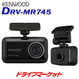 【冬直前ドーン!! と 全品超トク祭】DRV-MR745 ケンウッド 前後撮影対応2カメラ ドライブレコーダー microSDHCカード(32GB)付属 スタンドアローン型 ドラレコ KENWOOD