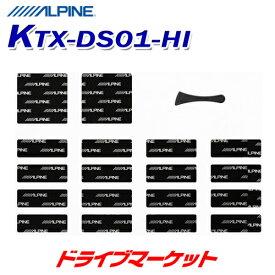 【春のドーン!!と 全品超トク祭】KTX-DS01-HI アルパイン デッドニングキット 音質向上 ハイエース専用 ALPINE