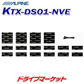 【春のドーン!!と 全品超トク祭】KTX-DS01-NVE アルパイン デッドニングキット 音質向上 ヴォクシー/ノア/エスクァイア専用 ALPINE