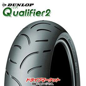 DUNLOP Qualifier2 180/55ZR17 ダンロップ クオリファイア2 新品 バイク用タイヤ (リア)