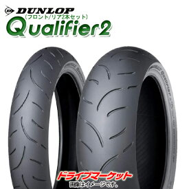 フロント/リア2本セット DUNLOP Qualifier2 120/70ZR17 + 180/55ZR17 ダンロップ クオリファイア 2 新品 バイク用タイヤ