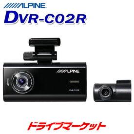 【秋のドドーン!と全品超特価祭】DVR-C02R アルパインドライブレコーダー 前後 2カメラ 駐車監視機能搭載 大容量32GBのmicroSDカード付属 アルパインカーナビ連携 ドラレコ ALPINE