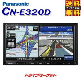 【冬にドーン!! と 全品超トク祭】【延長保証追加OK!!】CN-E320D パナソニック 7型ワンセグ内蔵メモリーナビ Bluetooth Audio対応 カーナビ ストラーダ Panasonic【CN-E310Dの後継品】