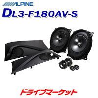 DL3-F180AV-S