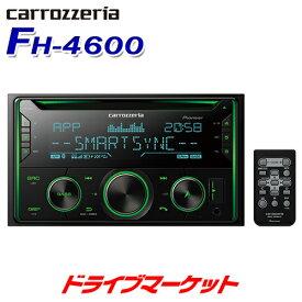 【秋のドドーン!と全品超特価祭】FH-4600 2DINデッキ カロッツェリア パイオニア CD/Bluetooth/USB/チューナー・DSPメインユニット Pioneer carrozzeria