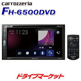【春のドドーン!と全品超特価祭】FH-6500DVD パイオニア 2DINデッキ 6.8V型ワイドVGAモニター DVD-V/VCD/CD/Bluetooth/USB対応 Pioneer carrozzeria(カロッツェリア)