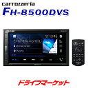 【ドドーン!!と全品ポイント増量中】FH-8500DVS カロッツェリア パイオニア 2DINデッキ 6.78V型ワイドVGAモニター DVD…